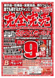 Bウェーブ-0317A-タテ高崎吉井店