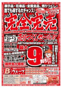 Bウェーブ-0331A-タテ高崎吉井店