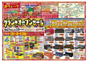 Bウェーブ様-0421A-B4高崎吉井店