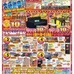 Bウェーブ-0503A-B4高崎吉井店