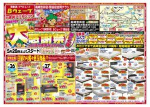Bウェーブ-0526A-B4高崎吉井店