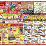 Bウェーブ-0519A-B4高崎吉井店