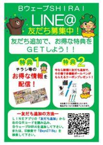LINEポスター jpg