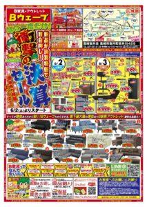 Bウェーブ-0602A-B4高崎吉井店