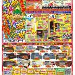 Bウェーブ-0707A-B4高崎吉井店