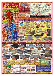 Bウェーブ-0616A-B4高崎吉井店