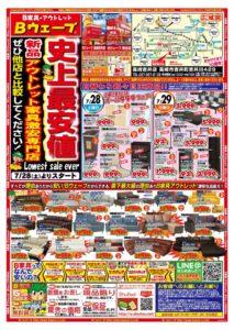 Bウェーブ-0728A-B4高崎吉井店