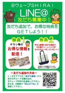 LINE@友達追加ポスター トート