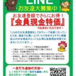 「LINE」会員現金特価ポスターnew_page-0001